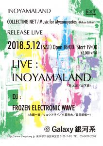180512_Inoyamaland-01-2