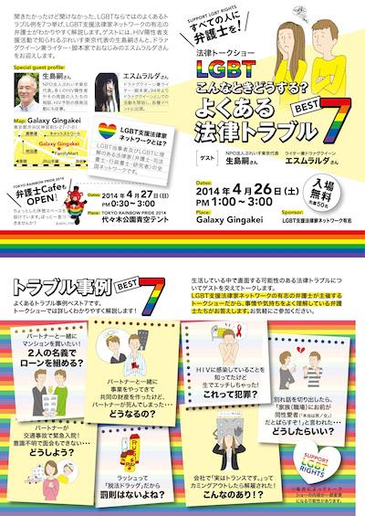 4月26日 法律トークショーチラシ 表-copy1